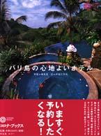 コロナ・バリ島の心地よいホテル