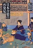 日本音楽の再発見