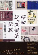 昭和ジャズ喫茶伝説