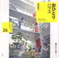 くうねるところにすむところ:家を伝える本シリーズ26  おひとりハウス