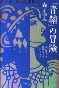 青鞜の冒険 —女が集まって雑誌をつくるということ—