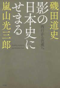 影の日本史にせまる : 西行から芭蕉へ