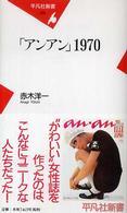 「アンアン」1970