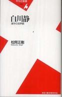 白川静―漢字の世界観