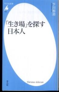 「生き場」を探す日本人 平凡社新書
