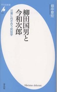 柳田国男と今和次郎—災害に向き合う民俗学
