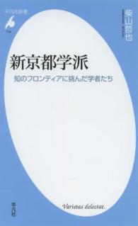 新京都学派