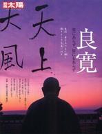良寛―聖にあらず、俗にもあらず (別冊太陽 日本のこころ 153)