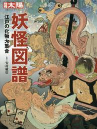 妖怪図譜 - 江戸の化物大集合 別冊太陽