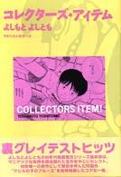 コレクターズ・アイテム (Bestsellers comics)