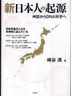 新日本人の起源 : 神話からDNA科学へ