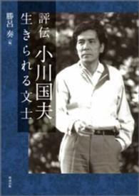 評伝小川国夫 ― 生きられる〝文士〟