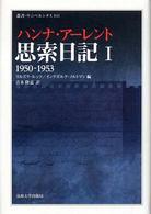思索日記. 1(1950-1953)