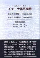 イェーナ体系構想 精神哲学草稿 (I 1803-04)精神哲学草稿 I(I 1805-06)