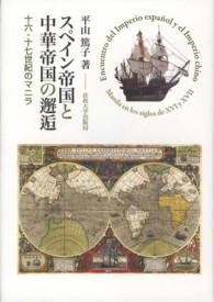 スペイン帝国と中華帝国の邂逅-十六・十七世紀のマニラ