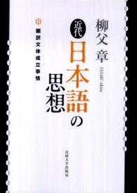 近代 日本語の思想
