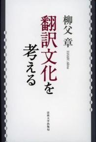 翻訳文化を考える 〈改装版〉