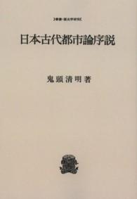 日本古代都市論序説