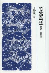 竹富島誌〈民話・民俗篇〉