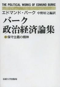 バーク政治経済論集
