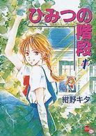 ひみつの階段 (1) (POPLARコミックス―A zone)