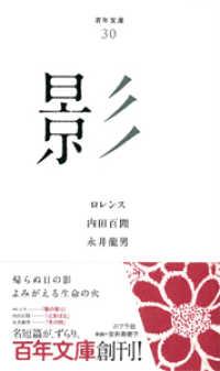 『影』(百年文庫30)
