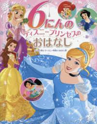 6にんのディズニ-プリンセスのおはなし - はじめて読むディズニ-映画のおはなし集