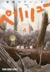 ペリリュ- -楽園のゲルニカ- <4>  ヤングアニマルコミックス