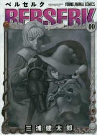 ベルセルク <40>  ヤングアニマルコミックス