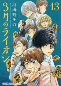 3月のライオン <13>  ヤングアニマルコミックス