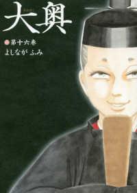 大奥 <第16巻>  ヤングアニマルコミックス