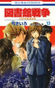 図書館戦争 <第13巻>  - LOVE & WAR 花とゆめコミックス