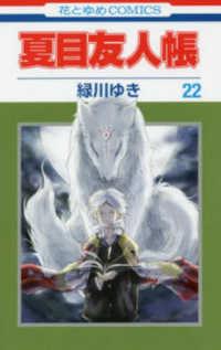 夏目友人帳 <第22巻>  花とゆめコミックス LaLa