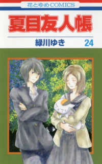 夏目友人帳 <第24巻>  花とゆめコミックス LaLa