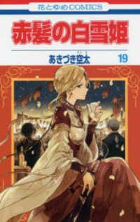 赤髪の白雪姫 <19>  花とゆめコミックス LaLa