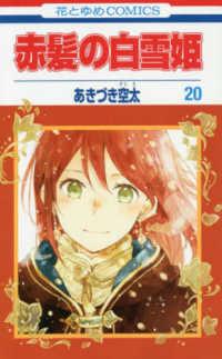 赤髪の白雪姫 <20>  花とゆめコミックス LaLa