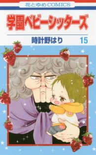 学園ベビ-シッタ-ズ <第15巻>  花とゆめコミックス LaLa