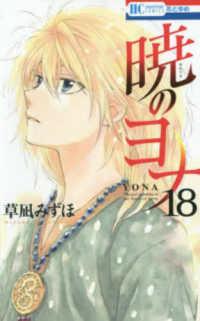 暁のヨナ <18>  花とゆめコミックス