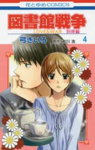 図書館戦争別冊編 <4>  - LOVE & WAR 花とゆめコミックス LaLa