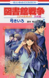 図書館戦争別冊編 <7>  - LOVE & WAR 花とゆめコミックス LaLa