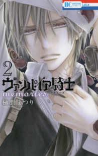 ヴァンパイア騎士memories <2>  花とゆめコミックス LaLa
