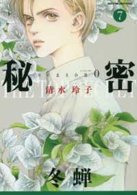 秘密season 0 <7>  花とゆめコミックススペシャル 冬蝉