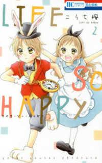 LIFE SO HAPPY <2>  花とゆめコミックス