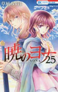 暁のヨナ <25>  花とゆめコミックス