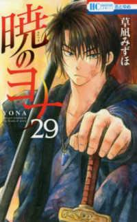 暁のヨナ <29>  花とゆめコミックス