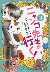 ニャンコ先生が行く! <3>  花とゆめコミックススペシャル