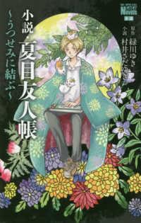 小説・夏目友人帳 - うつせみに結ぶ 花とゆめコミックススペシャル LaLa NOVELS