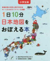 小学生版1日10分日本地図をおぼえる本 - 都道府県の特色&県庁所在地み~んなおぼえてテストも