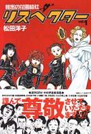 秘密の花園結社リスペクター (Vol.1) (SPA! comics)
