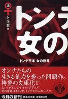 トンデモ本 女の世界〈上〉 (扶桑社文庫)